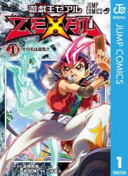 遊☆戯☆王ZEXAL