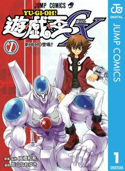 遊☆戯☆王GX(1)