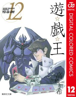 遊☆戯☆王 カラー版(12)