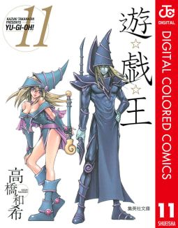 遊☆戯☆王 カラー版(11)