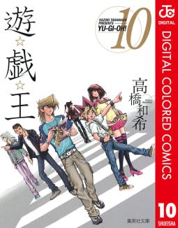 遊☆戯☆王 カラー版(10)