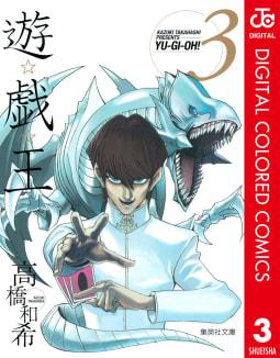 遊☆戯☆王 カラー版(3)