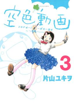 空色動画(3)