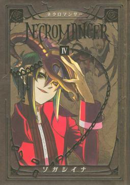 NECROMANCER(4)