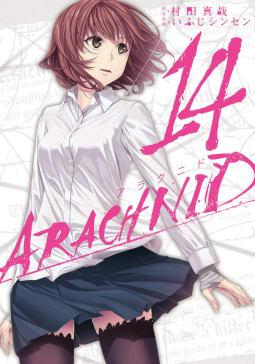 アラクニド(14)