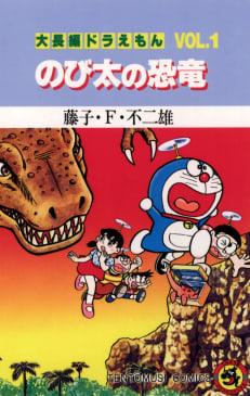 大長編ドラえもん(1) のび太の恐竜