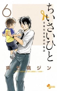 ちいさいひと 青葉児童相談所物語(6)