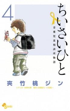 ちいさいひと 青葉児童相談所物語(4)