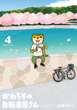 かわうその自転車屋さん(4)