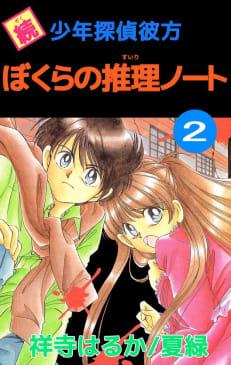 続少年探偵彼方 ぼくらの推理ノート(2)