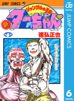 新ジャングルの王者ターちゃん(6)