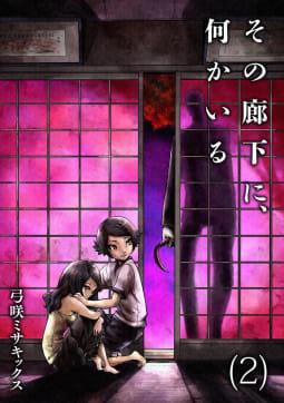 その廊下に、何かいる【合本版】(2)