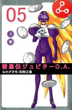 雷星伝ジュピターO.A.(5)