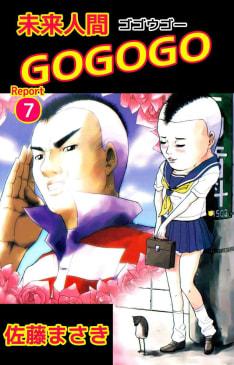 未来人間GOGOGO(7)