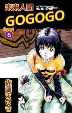 未来人間GOGOGO(6)