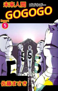 未来人間GOGOGO(5)