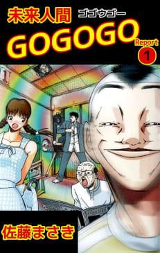 未来人間GOGOGO(1)