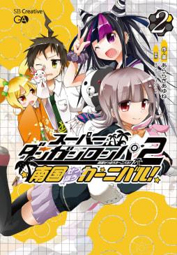 スーパーダンガンロンパ2 南国ぜつぼうカーニバル! 2巻