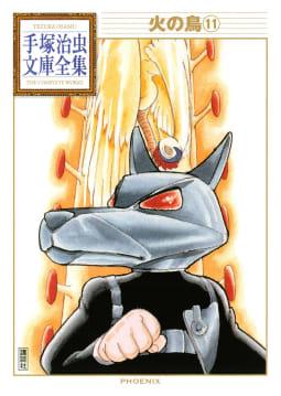 火の鳥 【手塚治虫文庫全集】(11)