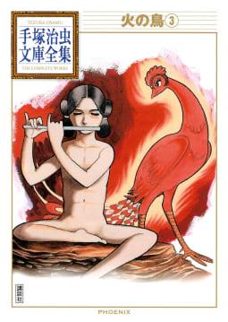 火の鳥 【手塚治虫文庫全集】(3)