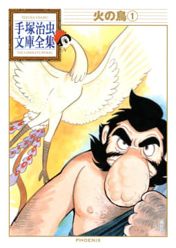 火の鳥 【手塚治虫文庫全集】(1)