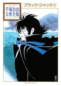 ブラック・ジャック 【手塚治虫文庫全集】(12)