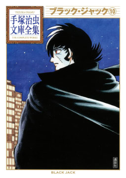 ブラック・ジャック 【手塚治虫文庫全集】(10)