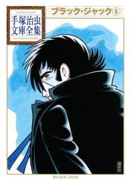 ブラック・ジャック 【手塚治虫文庫全集】(6)