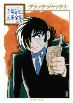ブラック・ジャック 【手塚治虫文庫全集】(3)