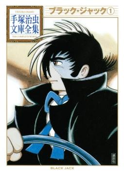 ブラック・ジャック 【手塚治虫文庫全集】(1)