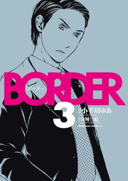 BORDER(3)