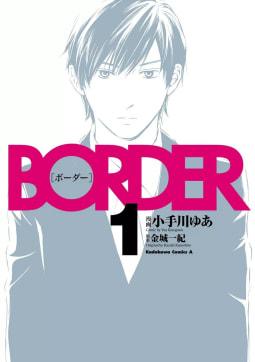 BORDER(1)