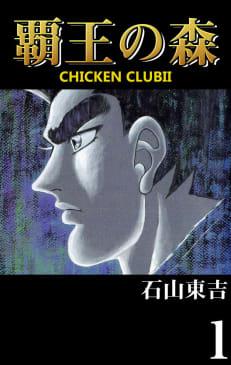 CHICKEN CLUBII-覇王の森-