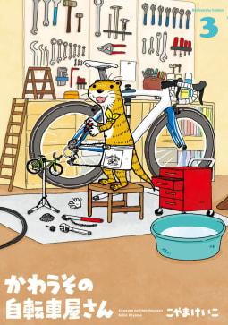 かわうその自転車屋さん(3)