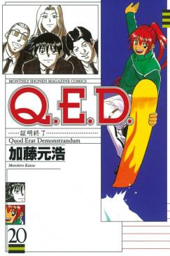 Q.E.D.証明終了(20)