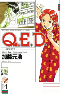 Q.E.D.証明終了(14)