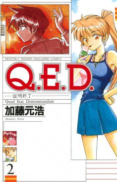 Q.E.D.証明終了(2)