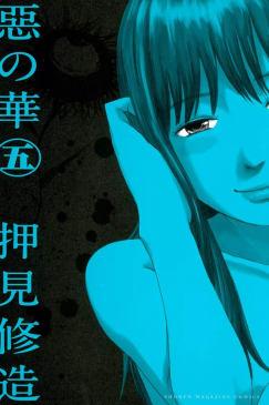 惡の華(5)