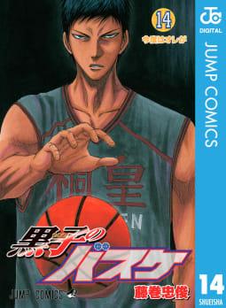 黒子のバスケ モノクロ版(14)