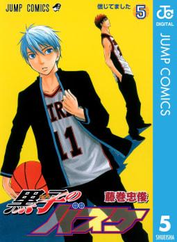 黒子のバスケ モノクロ版(5)