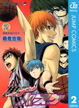 黒子のバスケ モノクロ版(2)