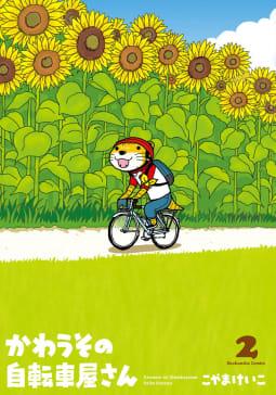 かわうその自転車屋さん(2)