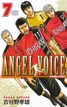 ANGEL VOICE(7)