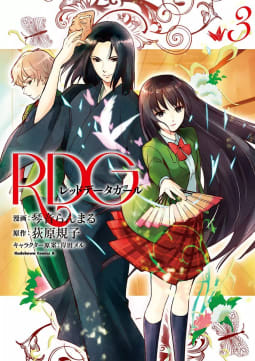 RDG レッドデータガール(3)