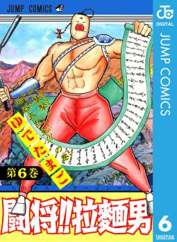 闘将!! 拉麺男(6)