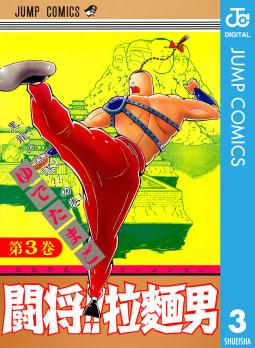 闘将!! 拉麺男(3)