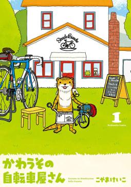 かわうその自転車屋さん(1)