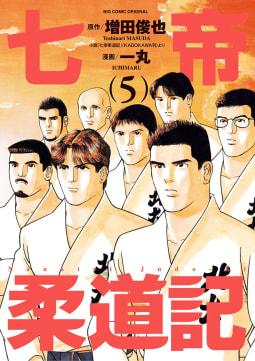 七帝柔道記(5)