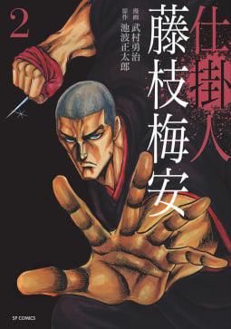 仕掛人 藤枝梅安(2)