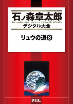 リュウの道 【石ノ森章太郎デジタル大全】(8)